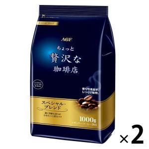 【コーヒー粉】味の素AGF ちょっと贅沢な珈琲店 レギュラー・コーヒー スペシャル・ブレンド 1セッ...