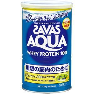 ザバス(SAVAS) アクアホエイプロテイン100 グレープフルーツ風味 18食 378g 明治 プ...