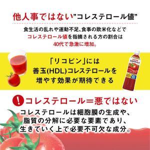 機能性表示食品カゴメ トマトジュース食塩無添加 スマートPET 720ml 1箱(15本入)|y-lohaco|04