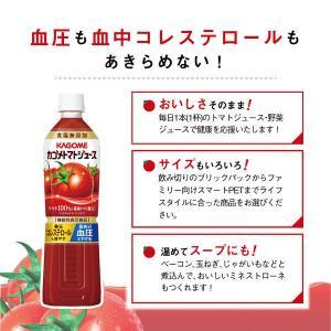 機能性表示食品カゴメ トマトジュース食塩無添加 スマートPET 720ml 1箱(15本入)|y-lohaco|05