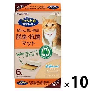 箱売り ニャンとも清潔トイレ  マット 脱臭・抗菌マット 6枚 10袋 花王 PPB15_CP