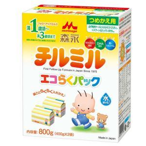 1歳頃から森永 フォローアップミルク チルミル エコらくパック つめかえ用 800g(400g×2袋) 1箱 森永乳業 y-lohaco