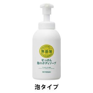 無添加せっけん 泡のボディソープ ポンプ 500ml ミヨシ石鹸