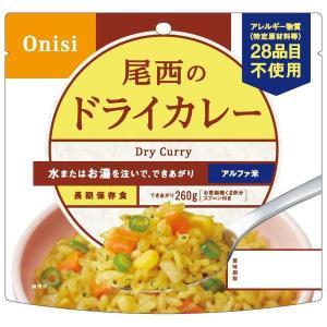 尾西食品 アルファ米ドライカレー 1001SE 1食
