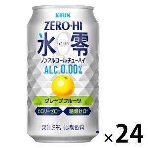 ゼロハイ 氷零 グレープフルーツ 350ml 1パック(24本入)|y-lohaco