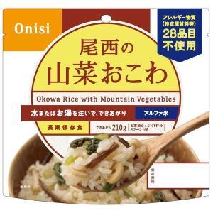 非常食 尾西のごはん(アルファ米) 山菜おこわ 401SE 1セット(3食入) 尾西食品
