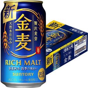 サントリー 金麦 350ml 1箱(24缶入)