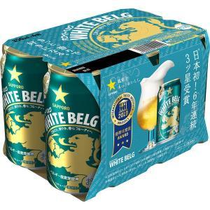 サッポロ ホワイトベルグ 350ml 1パック(6缶入)|y-lohaco