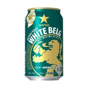 サッポロ ホワイトベルグ 350ml 1箱(24缶入)|y-lohaco|02