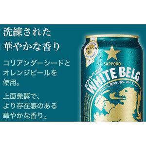 サッポロ ホワイトベルグ 350ml 1箱(24缶入)|y-lohaco|06
