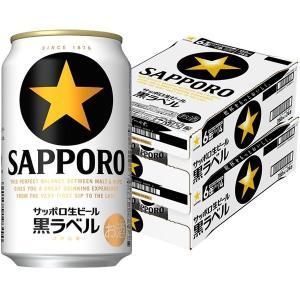 サッポロ 黒ラベル 350ml 1セット(48缶)|y-lohaco