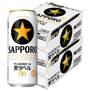 サッポロ 黒ラベル 500ml 1セット(48缶)|y-lohaco