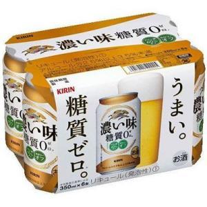 キリン 濃い味糖質0 350ml 1パック(6缶入)|y-lohaco