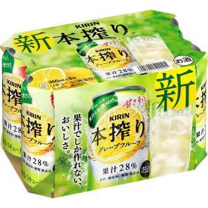 キリン 本搾りチューハイ  グレープフルーツ  350ml×6缶