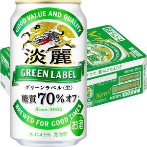 キリン 淡麗グリーンラベル 350ml缶×24缶|y-lohaco