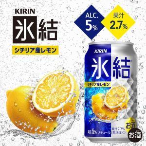 キリン 氷結 レモン 350ml×24缶 y-lohaco 03
