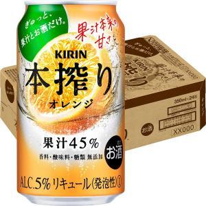 キリン 本搾りチューハイ オレンジ 350ml×24缶|y-lohaco