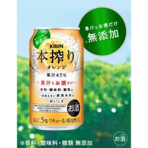 キリン 本搾りチューハイ オレンジ 350ml×24缶|y-lohaco|02