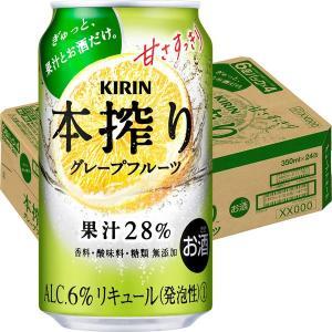 キリン 本搾りチューハイ  グレープフルーツ  350ml×24缶