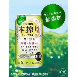キリン 本搾りチューハイ グレープフルーツ 350ml×24缶|y-lohaco|02