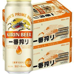 キリンビール 一番搾り 500ml 缶×48本 ビール