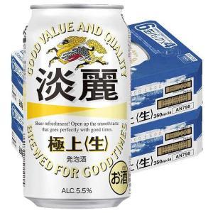 送料無料 発泡酒 ビール類 淡麗 極上<生> 350ml 2ケース(48本) 缶
