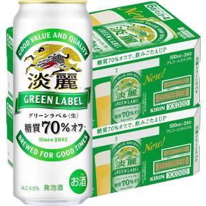 キリン 淡麗グリーンラベル 500ml 1セット(48缶)|y-lohaco