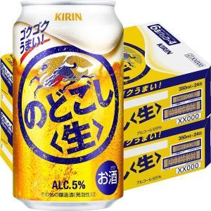 キリン のどごし生 350ml 1セット(48缶)|y-lohaco