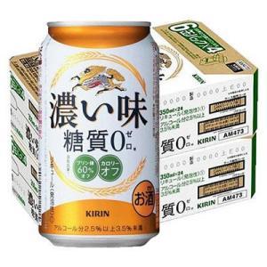 キリン 濃い味糖質0 350ml 1セット(48缶)|y-lohaco