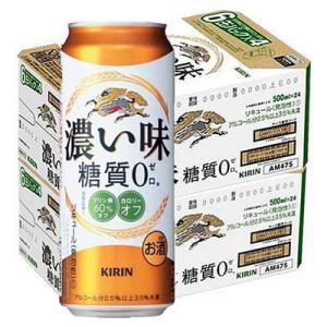 キリン 濃い味糖質0 500ml 1セット(48缶)|y-lohaco