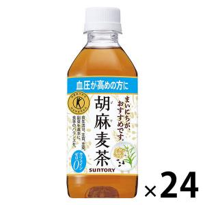 トクホ・特保サントリー 胡麻麦茶 350ml 1箱(24本入)