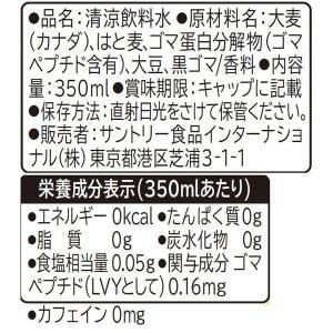 トクホ・特保サントリー 胡麻麦茶 350ml ...の詳細画像1