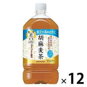 トクホ・特保 サントリー 胡麻麦茶 1.05L 1箱(12本入)