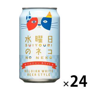 ヤッホーブルーイング 水曜日のネコ 350ml 1箱(24缶入) y-lohaco