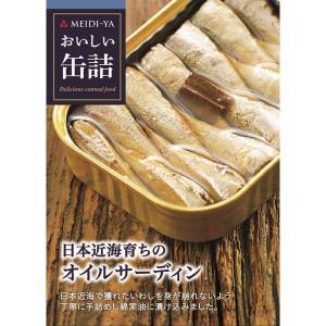 明治屋 おいしい缶詰 日本近海育ちのオイルサーディン1缶