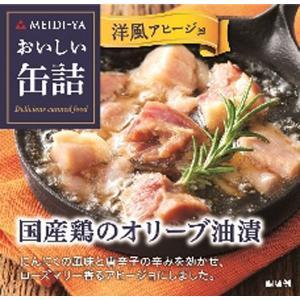 明治屋 国産鶏のオリーブ油漬(洋風アヒージョ) 1缶