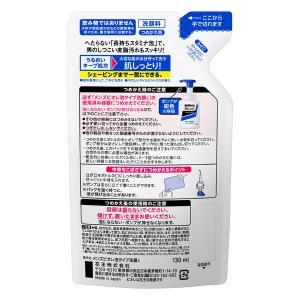 花王 メンズビオレ 泡タイプ洗顔 詰替 130ml2個|y-lohaco|07