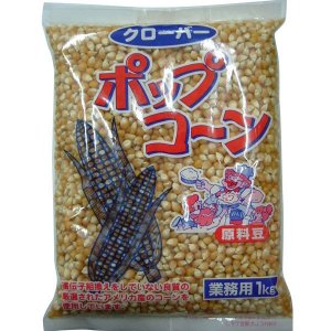 クローバー ポップコーン原料豆業務用 1kg 1袋