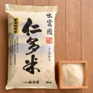 精白米島根県奥出雲産 仁多米 こしひかり 5kg 平成29年...