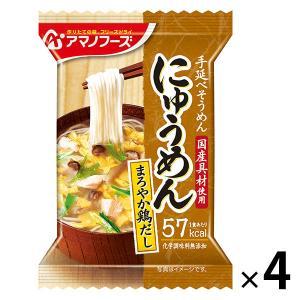 アマノフーズ インスタントスープ にゅうめん まろやか鶏だし 15g 1セット(4食入) アサヒグル...