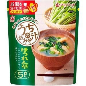 インスタント うちのおみそ汁 ほうれん草 1袋(5食入) ア...