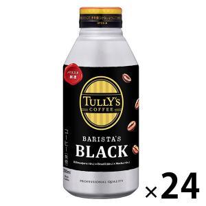缶コーヒー伊藤園 TULLYS COFFEE(タリーズコーヒー) BARISTAS BLACK(ブラック) 無糖 390ml 1箱(24缶入)|y-lohaco