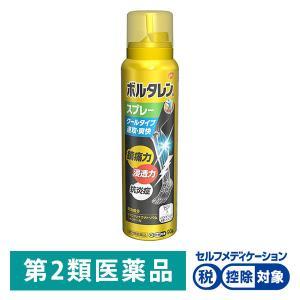 ボルタレンEXスプレー 90g グラクソ・スミスクライン★控除★ 第2類医薬品