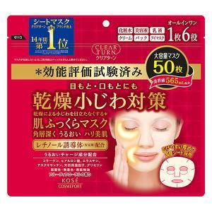 クリアターン 肌ふっくらマスク(50枚入) コーセーコスメポート
