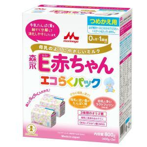 0ヵ月から森永 乳児用ミルク E赤ちゃん エコらくパック つめかえ用 800g(400g×2袋) 1箱 森永乳業|y-lohaco