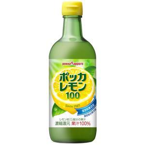 ポッカサッポロフード&ビバレッジ ポッカレモン100 450ml