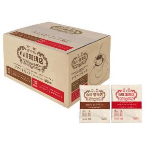 ドリップコーヒー小川珈琲 小川珈琲店ドリップコーヒーアソートセット 1箱(30袋入)