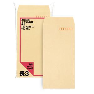アスクル オリジナルクラフト封筒 長3〒枠あり 茶色 300枚(100枚×3袋)