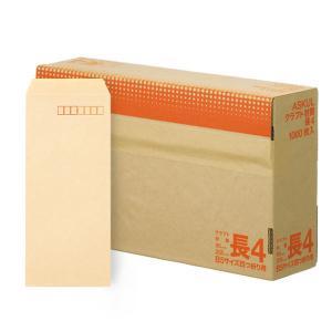 アスクル オリジナルクラフト封筒 長4〒枠あり 茶色 3000枚(1000枚×3箱)