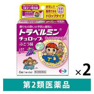 第2類医薬品トラベルミン チュロップ ぶどう味 6錠 2箱セット エーザイ